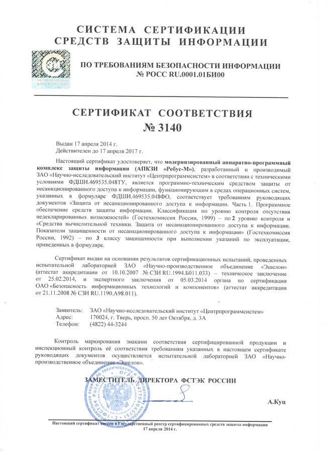 Эшелон москва сертификация технический регламент сертификация госстандарт стандартизация таможенный союз гонки